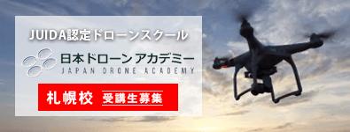 札幌ドローンアカデミー
