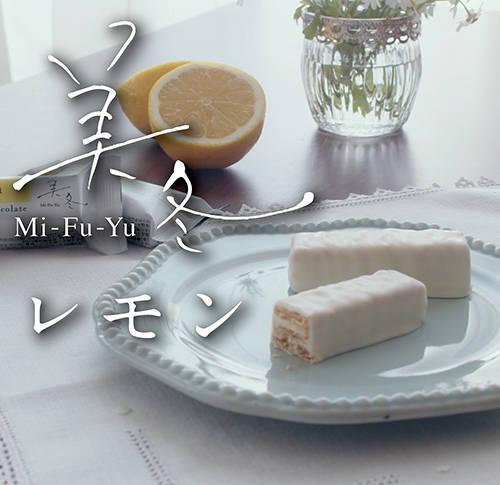 「美冬レモン」CM 30秒ver.